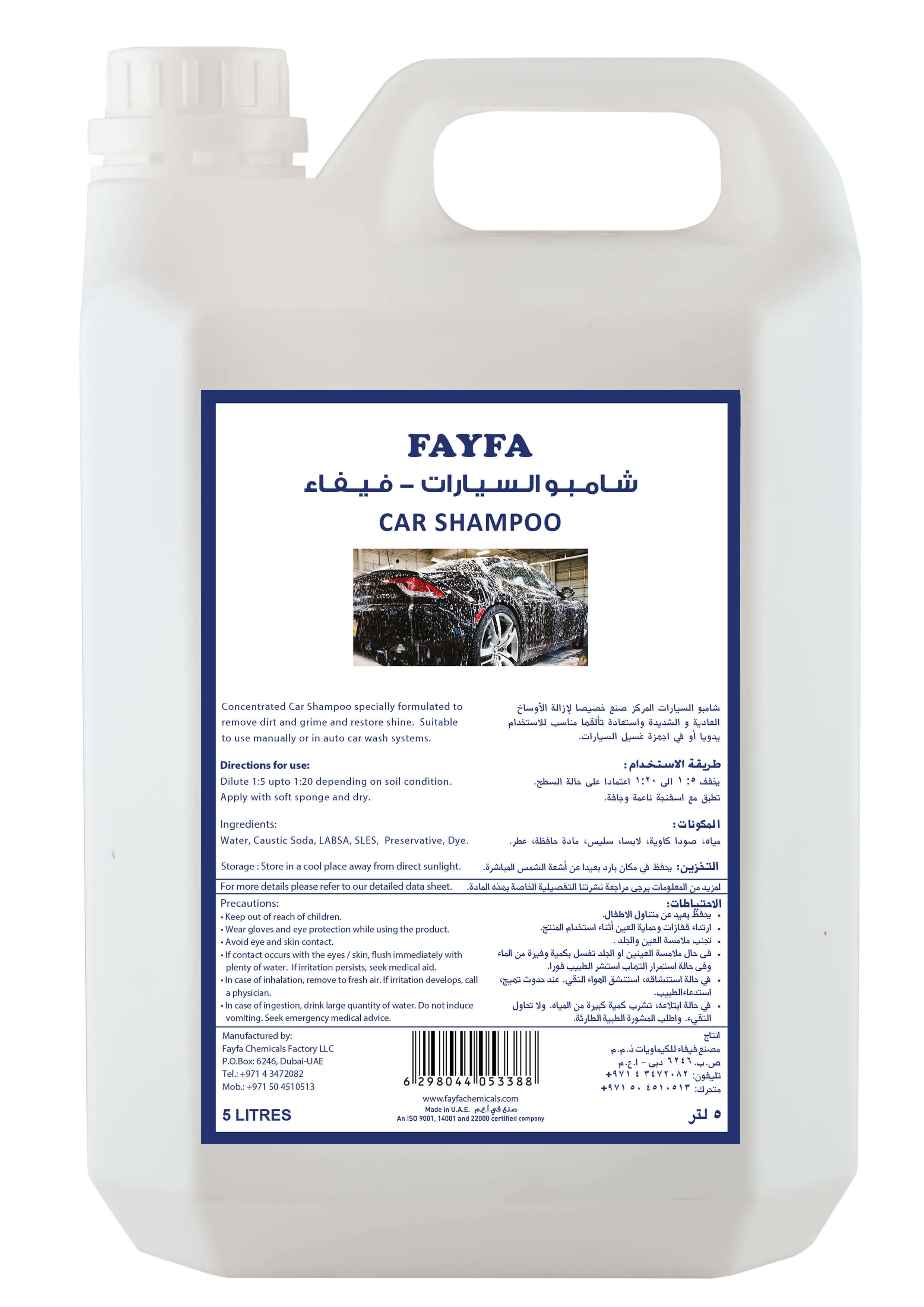 Car Shampoo Auto Shampoo Car Care Products Fayfa